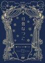 ▲Sing well▲Tour 東京EX THEATER ROPPONGI2019 [ 日食なつこ ]