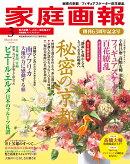 家庭画報プレミアムライト版 2020年 03月号 [雑誌]