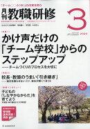 教職研修 2020年 03月号 [雑誌]