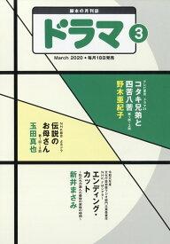 ドラマ 2020年 03月号 [雑誌]