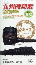 九州時刻表 2020年 03月号 [雑誌]