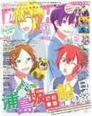 PASH!(パッシュ) 2020年 03月号 [雑誌]