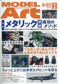 MODEL Art (モデル アート) 2020年 03月号 [雑誌]