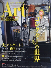 Artcollectors (アートコレクターズ) 2020年 03月号 [雑誌]