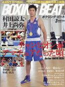 BOXING BEAT (ボクシング・ビート) 2020年 03月号 [雑誌]