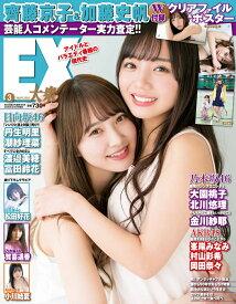 EX (イーエックス) 大衆 2020年 03月号 [雑誌]