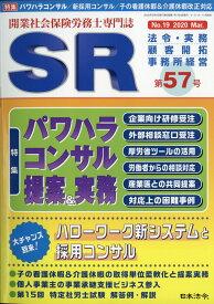 SR (エスアール) 2020年 03月号 [雑誌]