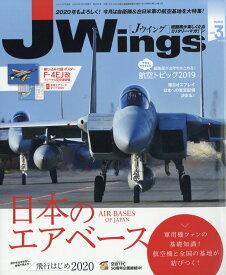 J Wings (ジェイウイング) 2020年 03月号 [雑誌]