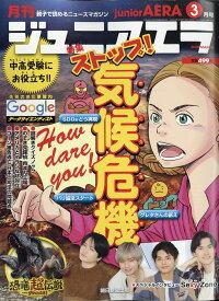 月刊 junior AERA (ジュニアエラ) 2020年 03月号 [雑誌]
