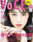 VOCE (ヴォーチェ) 付録なし版 2020年 03月号 [雑誌]