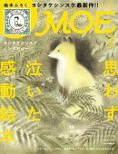 MOE (モエ) 2020年 03月号 [雑誌]