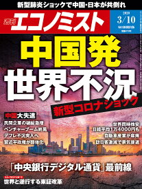 エコノミスト 2020年 3/10号 [雑誌]