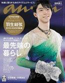anan (アンアン) 2020年 3/18号 [雑誌]