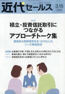 近代セールス 2020年 3/15号 [雑誌]