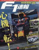 F1 (エフワン) 速報 2020年 3/5号 [雑誌]