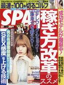 SPA! (スパ) 2020年 3/17号 [雑誌]