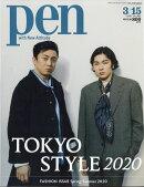 Pen (ペン) 2020年 3/15号 [雑誌]