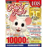 印刷するだけびゅんびゅん年賀状DVD(2020)