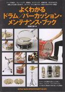 よくわかるドラム/パーカッション・メンテナンス・ブック
