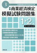 全商商業経済検定模擬試験問題集1・2級マーケティング(令和3年度版)