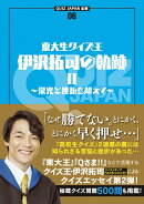QUIZ JAPAN全書06 東大生クイズ王・伊沢拓司の軌跡2 ~栄光と挫折を超えて~
