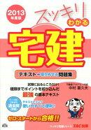 スッキリわかる宅建(2013年度版)