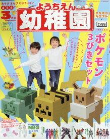 幼稚園 2020年 03月号 [雑誌]