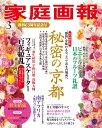 家庭画報 2020年 03月号 [雑誌]