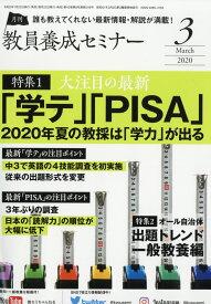 教員養成セミナー 2020年 03月号 [雑誌]