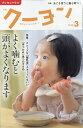 月刊 クーヨン 2020年 03月号 [雑誌]