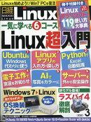 日経 Linux (リナックス) 2020年 03月号 [雑誌]