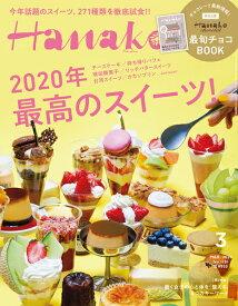 Hanako (ハナコ) 2020年 03月号 [雑誌]