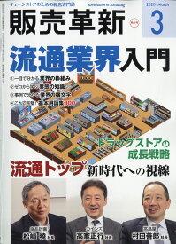 販売革新 2020年 03月号 [雑誌]