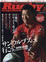 Rugby magazine (ラグビーマガジン) 2020年 03月号 [雑誌]