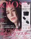 & ROSY 2020年 03月号 [雑誌]