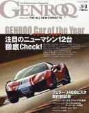 GENROQ (ゲンロク) 2020年 03月号 [雑誌]