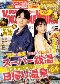 横浜ウォーカー 2020年 03月号 [雑誌]