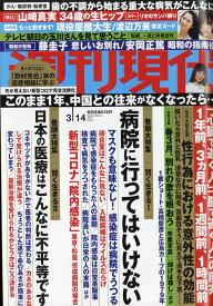 週刊現代 2020年 3/14号 [雑誌]