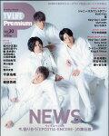 TVライフ Premium (プレミアム) Vol.30 2020年 3/7号 [雑誌]