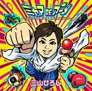 ミヤマDEアニメ 〜三山ひろしが歌う、国民的アニメソング〜