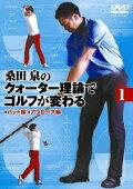 桑田泉のクォーター理論でゴルフが変わる VOL.1