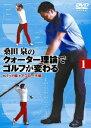 桑田泉のクォーター理論でゴルフが変わる VOL.1 [ (スポーツ) ]