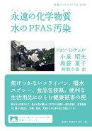 永遠の化学物質 水のPFAS汚染