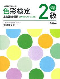2020年版 色彩検定2級 本試験対策 [ 熊谷佳子 ]