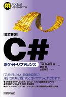 C#ポケットリファレンス改訂新版
