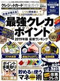 クレジットカード完全ガイド (100%ムックシリーズ 完全ガイドシリーズ 229)