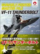 ヴァリアブルファイター マスターファイル VF-11サンダーボルト