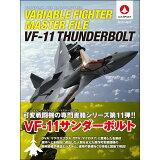 ヴァリアブルファイター・マスターファイルVF-11サンダーボルト
