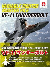 ヴァリアブルファイター・マスターファイル VF-11サンダーボルト [ GA Graphic ]