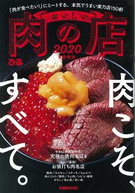 おいしい肉の店首都圏版(2020) 「肉が食べたい!」にミートする、本気でうまい実力店150軒 (ぴあMOOK)